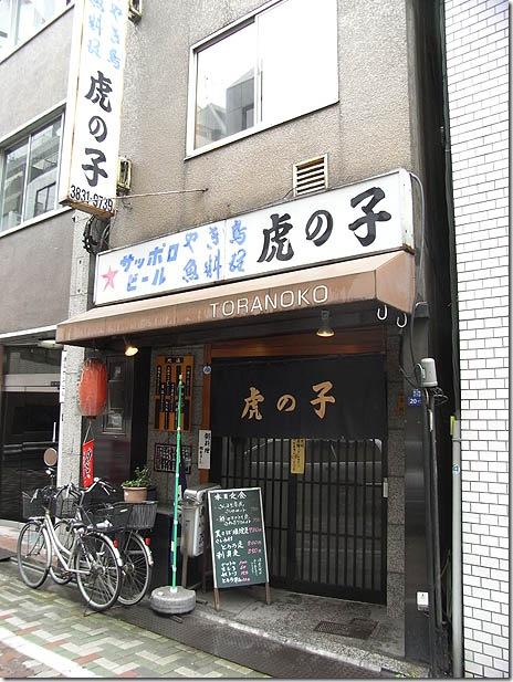 魚料理はやっぱりいいね~@虎の子 東上野