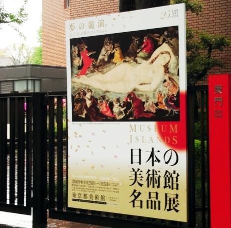 4月25日(土)本日スタート「日本の美術館名品展」と大恐竜展