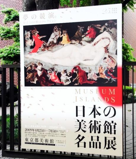 5月16日:東京都美術館「日本の美術館 名品展」混雑レポート