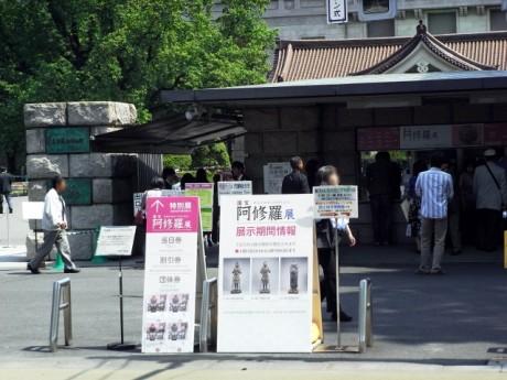 5月9日:東京国立博物館「阿修羅展」