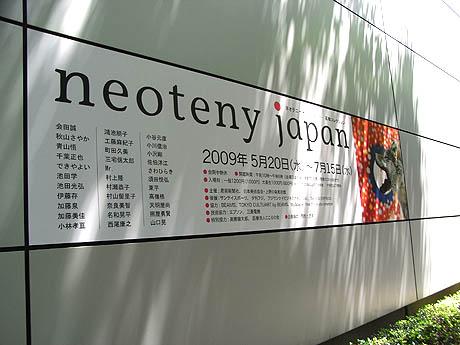 本日より開催!ネオテニー・ジャパン 高橋コレクション