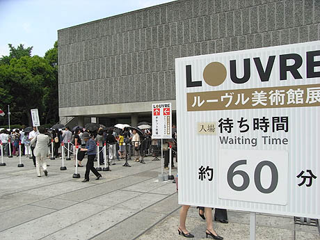 5月27日: ルーヴル美術館展 – 国立西洋美術館に続く長い混雑の列