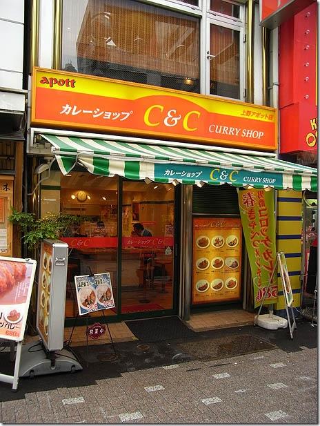 C&Cカレーに初挑戦@C&C 上野アポット店
