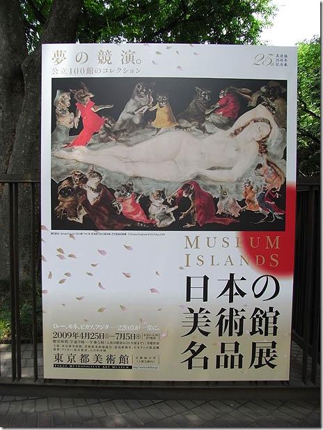 日本の美術館名品展 5/23混雑状況