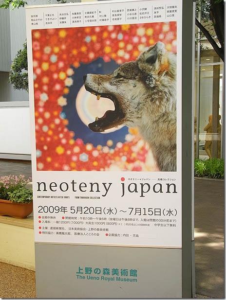 ネオテニー・ジャパン 5/23 混雑状況