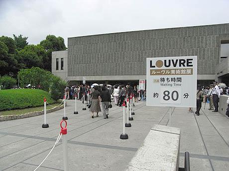 6月3日: ルーヴル美術館展 // 80分待ち!