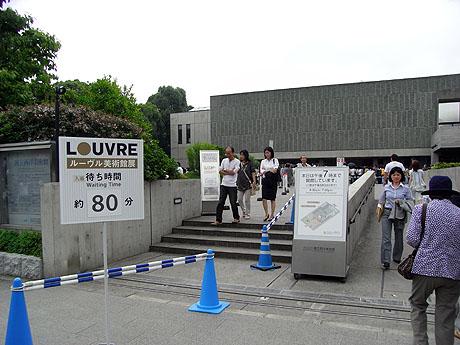 6月10日: ルーヴル美術館展混雑と無料で入場してきました