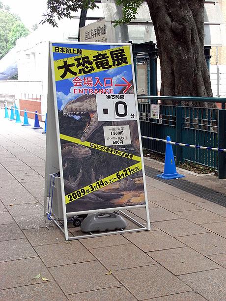 6月10日: 大恐竜展と日本の美術館名品展、ネオテニー・ジャパン!