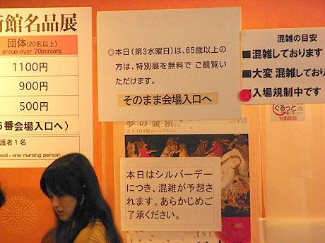 日本の美術館名品展 – シルバーデーで今日は無料!