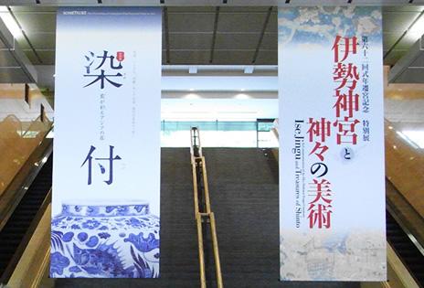 内覧会その1「伊勢神宮と神々の美術」