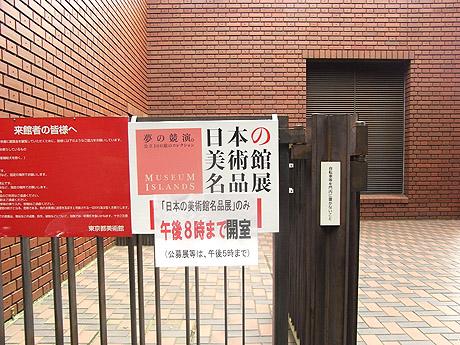 午後8時まで開室!日本の美術館名品展