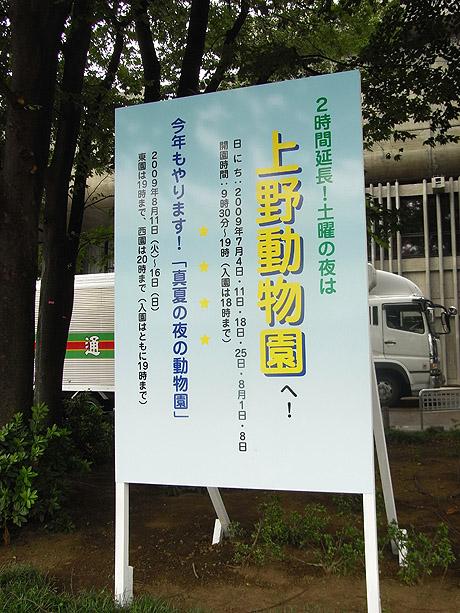 土曜の夜は2時間延長!上野動物園ほか #ueno