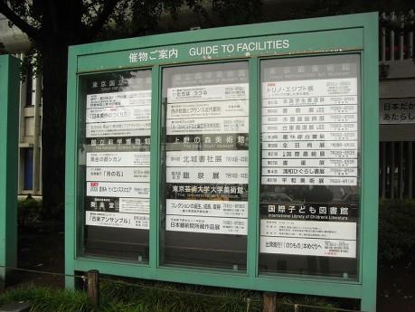 上野 – 美術館・博物館の様子 2009'夏休みスタート