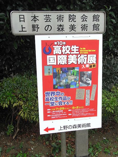 高校生国際美術展 – 上野公園の各館の様子レポート!