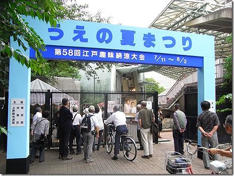 2009うえの夏祭りスタート!