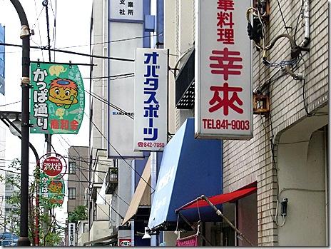 合羽橋本通り商和会の抽選会に行ってきました♪