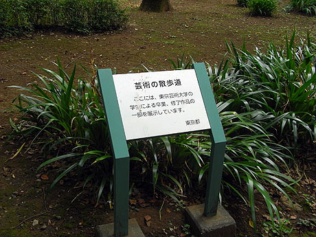 芸術の散歩道 – 上野公園