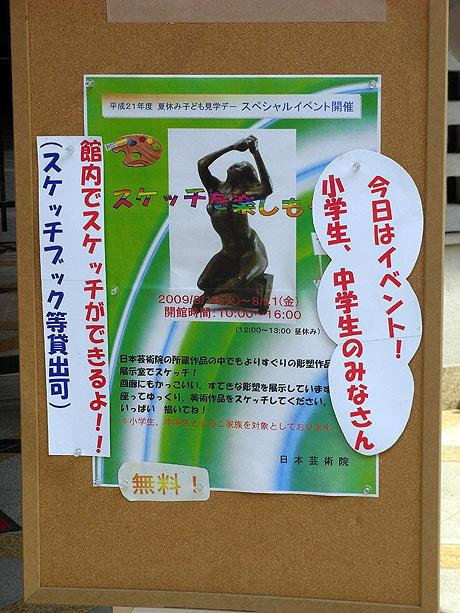 日本藝術院ではスペシャルイベント開催中!&上野の森美術館