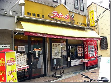 東上野にある『ステーキ&カレー ラホール御徒町店』さんでランチしました。