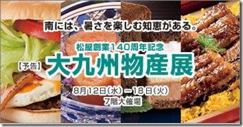 大九州物産展がスタート!【松屋浅草】