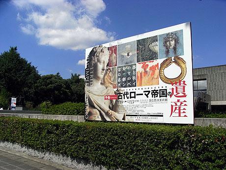 【予告】9月19日。 上野で始まる美術館・博物館 展覧会