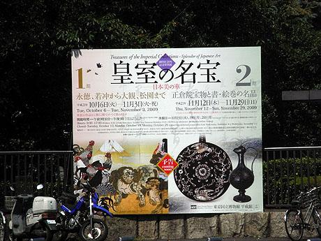 皇室の名宝 - 東京国立博物館