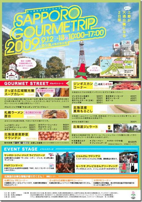 サッポログルメトリップ2009!が開催【上野公園】