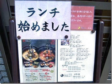 豪華!贅沢!ふぐ料理の格安ランチ!!in上野広小路