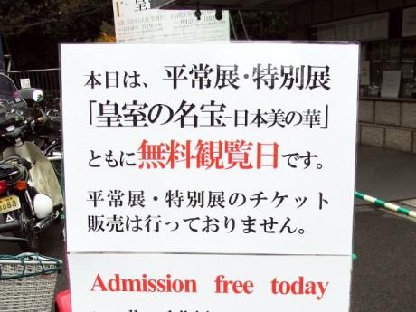 入場無料の日: 東京国立博物館 (中編)