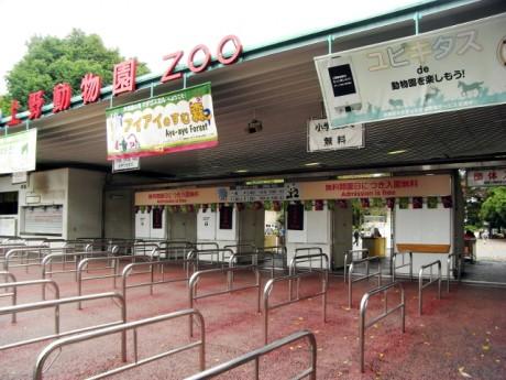 入場無料の日: 上野動物園 (後編)