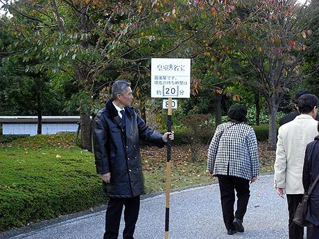 列の最後尾には係員の方の姿が。東京国立博物館と同じ 20分待ち