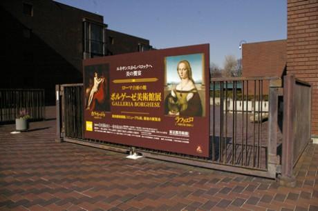 ボルゲーゼ美術館展 報道内覧会 東京都美術館