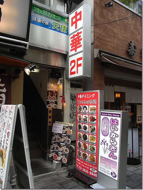 チャーハンセットは500円@王ちゃんの台所