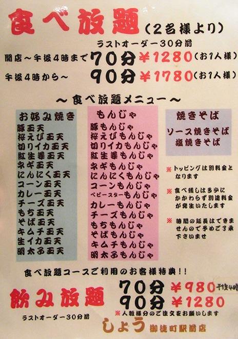 20100223_syou16