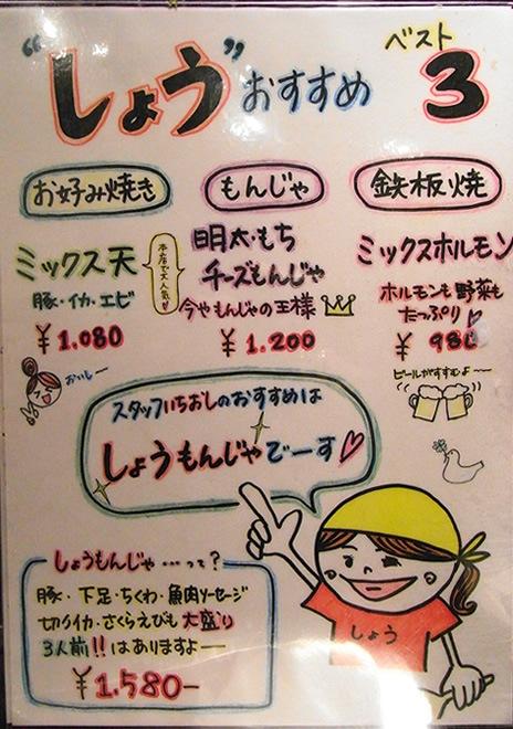 20100223_syou17