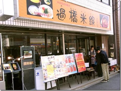 1月OPEN!中国料理店~過橋米線かきょうべいせん~
