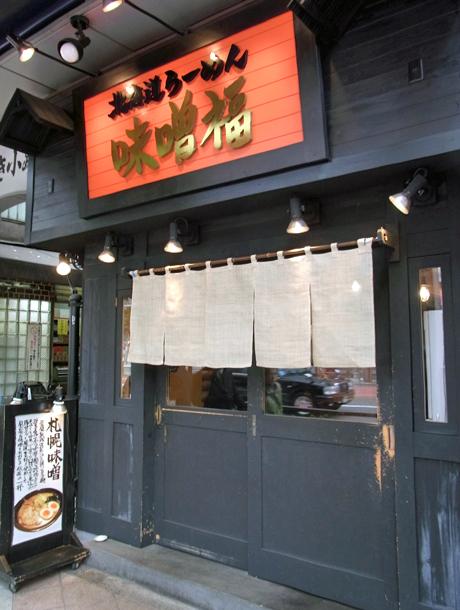 御徒町駅すぐの北海道らーめん味噌福