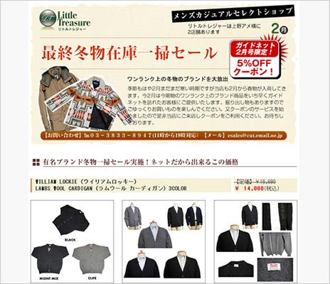 S★F通信:冬物在庫一掃セール