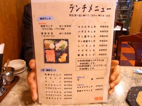 200円でお肉二倍!炭火焼肉ランチ@秘苑