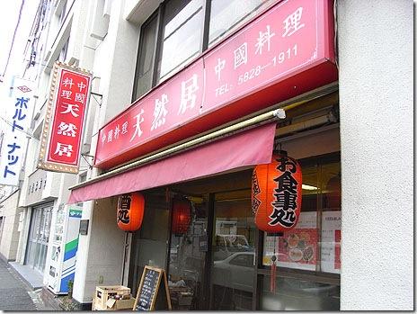 稲荷町で中国ランチ@中国料理 天然居