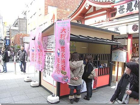 美味しいお蕎麦に海鮮丼ランチ@高田屋 浅草店