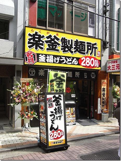 楽釜製麺所がオープン!【2010/3/29】