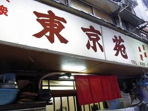 東上野コリヤンタウン裏路地の焼肉屋さん!