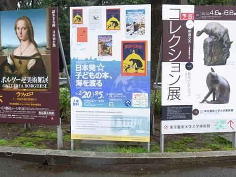 雨の日のボルゲーゼ美術館展・フランク・ブラングィン展・大哺乳類展@上野公園