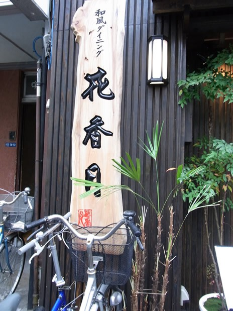 御徒町でおしゃれにランチ@和食 花香月