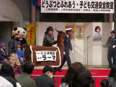 上野動物園 子どもの交通安全キャンペーン(2010.4.10.土)