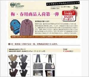 S★F通信:梅・春用商品入荷第一弾