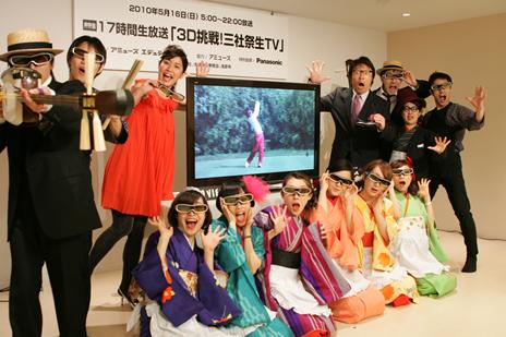 「3D挑戦!三社祭生TV」制作内容をチェック 浅草 アミューズミュージアム