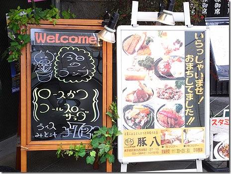 浅草 豚八で洋食お得ランチ!