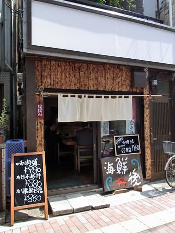 海鮮鍋しゃぶ専門店がOPENしていた! | 東上野3丁目